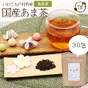 甘茶 1.5gx30包 国産 ティーバッグ 送料無料 花祭り 美容茶 健康茶 お茶 ノンカロリー ノンカフェイン ダイエット
