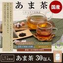 【送料無料】 あま茶(甘茶)国産 ティーバッグ 1.5gx30包 【花祭り/美容茶/健康茶/お茶/ノ