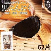 黒にんにく 国産 バラ 62片(約2ヶ月分) 天然 サプリメント 熟成 発酵 無添加 にんにく 使用 黒ニンニク 九州 四国産 もみき にんにく FSSC22000 国際認定取得