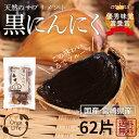 【送料無料】黒にんにく 国産 バラ 62片(約2ヶ月分) 天然 サプリメント 熟成 発酵