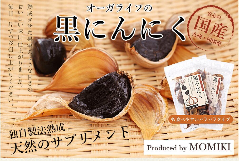 黒にんにく 九州・四国産 300g(150gx...の紹介画像2