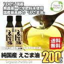 国産 えごま油 200g (100g×2本) カホク えごま油 しそ油 オメガ3不飽和脂肪酸 α-リノレン酸 国内製造 無添加 DHA EPA スーパーフード 送料無料