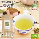 有機抹茶入り玄米茶 100g×2袋セット 有機抹茶と無農薬玄...