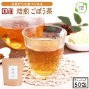 ごぼう茶 国産 送料無料 ティーパック 2.5g×50包 特許製法の深蒸し/遠赤焙煎で作った ゴボウ...