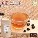 黒豆茶 国産 北海道産 ティーバッグ 5g×80包 お徳用 黒まめ茶 ノンカフェイン 健康茶 黒豆 妊婦 お茶 クロマメ茶 送料無料
