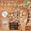 【送料無料】 タイガーナッツ 皮なし 200g ( 100g...