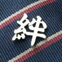 【最短3日有】漢字ピンバッジ ご希望の漢字で! 完成イメージ...