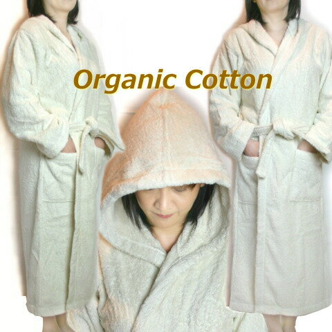 オーガニックコットン バスローブ メンズ・レディース(出産祝い ママ 誕生日 プレゼント 送料無料 綿100%) 贅沢な肌触りのオーガニックコットン100%ユニセックスのバスローブ。