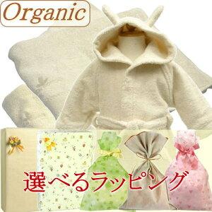 出産祝い オーガニックコットン ベビーバスローブ&タオルセット(出産祝い オーガニック 男の子 女の子 プレゼント 名入れ)