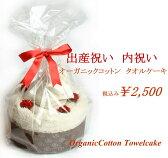 オーガニックコットン タオルケーキ (オーガニック コットン タオル 出産祝い 内祝い 結婚祝い プレゼント プチギフト ナチュラル タオルギフト)