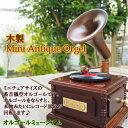 【木製ミニアンティークオルゴール 蓄音機】 オルゴー