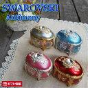 スワロフスキーアンチモニー(だ円) オルゴール 宝石箱 プレゼント ギフト お返し 記念日 贈り物 誕生日 ホワイトデー
