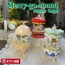 【ピューターメリーゴーランドオルゴール】 オルゴール プレゼント ギフト お返し 記念日 贈り物 誕生日 クリスマス ホワイトデー 母の日 メリーゴーランド カルーセル 星に願いを カノン ノクターン
