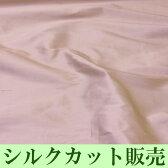 シルクシャンタン 生地・ハイミドルカウント スモーク ピンク【ドレス・ワンピース・服地・ジャケット】【10P29Aug16】