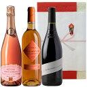 【ワイン3本セット】 シャンパーニュ製法によるボルドーの本格ロゼスパークリングワイン、オーク樽で熟成されたアロマ豊かな天然甘口ワイン「リヴサルト・アンブレ」、国際コンクールで金賞、銀賞受賞、ビオ赤ワイン、コート・デュ・ローヌ、フランス (750ml×3本)