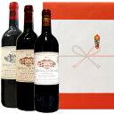 【ボルドーワインギフト】ヴィンテージ飲み比べ3本セット 2009年 2010年 2011年 ラランド・ド・ポムロールとサン・テミリヨン ピュイスガン