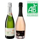 フランスのオーガニックスパークリングワイン2本飲み比べセット...