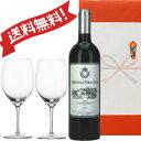 【送料無料】ボルドーで一番人気のヴィンテージ2009年の高級赤ワインとグラスのセット。ワイングラス2脚付き