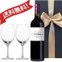 【送料無料】【贈り物に】ボルドーで一番人気のミレジメ2009。洗練された味わいのヴィンテージ赤ワイン。ワイングラス2脚付き