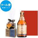 《クール便でお届け》 ベルギーチョコ プレゼント ベルギービール 【ビールとスイ