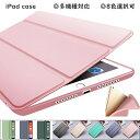 送料無料 タブレッド iPadケース 第5世代 10.5インチ air3 mini4 mini5 mini2 mini3 Air2 カバー ipad10.2 pro10.5 ミニ 第8世代 エア..