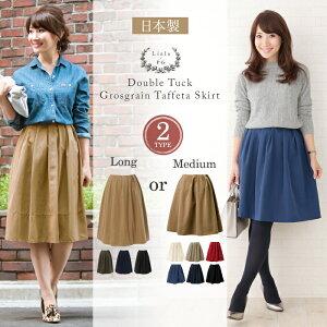 グログラン スカート