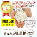 保湿ケア化粧品-『みんなの肌潤糖』(旧 奇跡の肌砂糖)お試し用(35g)