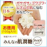 保湿ケア化粧品‐『みんなの肌潤糖』(旧 奇跡の肌砂糖)お徳用パック(100g)
