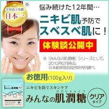 ニキビを防ぐスキンケア『みんなの肌潤糖〜クリアタイプ〜』お徳用パック(100g)...:origotou:10000025