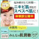 ニキビを防ぐスキンケア『みんなの肌潤糖【クリア】』お徳用パック(100g)