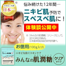"Prevent acne skin care ""everyone's skin Jun sugar' value packs (100 g) (beauty / cosmetics / Pack / mask / coating type and for face / acne / acne / back / oil / store / Rakuten)"