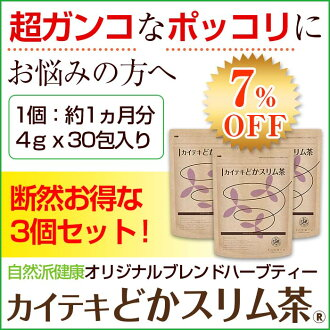 "By far the most affordable pieces! ""Kayiteki どか slim tea ' (health food / tea / tea / health tea / constipation tea / diet tea / diet / herbs / herbal tea / tea bags / nature faction / chicory / Brown / bamboo / live forever / yacon / black soy / de"