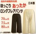 【日本製】遠赤外線蓄熱効果でほっこりあったか 70丈/75丈/80丈 ロングフレアパンツ☆