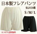 【日本製】☆シンプルなフレアパンツ☆ネコポス送料無料♪上質で肌なじみのよいさらさら