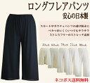 【日本製】☆シンプルなロングフレアパンツ☆50丈/60丈/70丈/75丈/80丈...