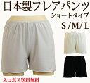 【日本製】☆シンプルなショートフレアパンツ☆ネコポス送料無料♪上質で肌なじみのよい