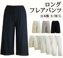 【日本製】シンプルなロングフレアパンツ☆50丈/60丈/70...