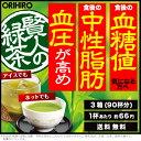 オリヒロ 賢人の緑茶 粉末緑茶 210g(7g×30本) 3個セット 90杯分 1箱あたり1,967円 1杯あたり約66円 送料無料