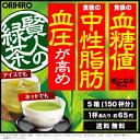 オリヒロ 賢人の緑茶 粉末緑茶 210g(7g×30本) 5個セット 150杯分 1箱あたり約1,925円 1杯あたり約65円 送料無料