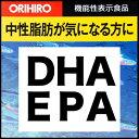 DHA EPA DPA 中性 脂肪 健康診断 サラサラ 青魚 食 生活 ドロドロ うっかり 集中 オリヒロ 直販 サプリ サプリメント ダイエット 健康 健康食品 メーカー orihiro