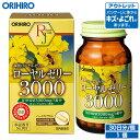 【アウトレット】 オリヒロ ローヤルゼリー3000 90粒 30日分 orihiro