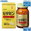 【アウトレット】 オリヒロ セサミン ソフトカプセル 60粒...