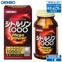 【アウトレット】 オリヒロ シトルリン Mega Power...