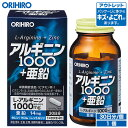 【アウトレット】 オリヒロ アルギニン1000+亜鉛 栄養機...