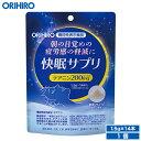 【アウトレット】 オリヒロ 快眠サプリ 1.5g×14本入 ...