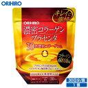 【アウトレット】 オリヒロ 濃密コラーゲンプラセンタ 120...