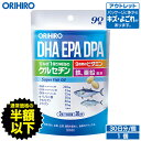 オリヒロ DHA EPA DPA ケルセチン 90粒 30日分 orihiro / 在庫処分 訳あり 処分品 わけあり 販売期間2020年11月26日12時00分〜2020年11月29日13時00分