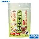 【クーポン最大300円】 【アウトレット】 オリヒロ にんにく卵黄油 フックタイプ 60粒