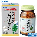 送料無料 オリヒロ 海からの恵みフコイダン 90粒 30日分 orihiro