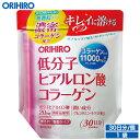 【アウトレット】 オリヒロ 低分子ヒアルロン酸コラーゲン 1...